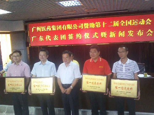 广药集团携手旗下王老吉大健康等多个子公司与广东省体育局签署合作协议