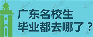 """对广东省的2所部属高校――中大和华工来说,两所名校生在就业选择上出现了""""留广东,进企业""""的新趋势。"""