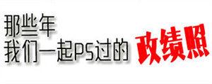 近日,广东梅州五华县政府网站现慰问物资PS照片,亮瞎的网友们惊呼ps的员工可以辞退回家了。