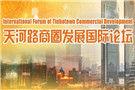 天河路商圈发展国际论坛