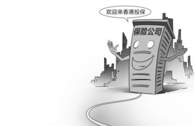 香港买保险如何防中招