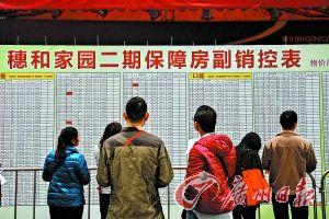符合认购条件的市民在现场看房选购。广州日报记者廖雪明 实习生廖文奕摄