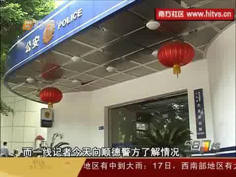 视频:四诈骗犯拒捕 驾车狂奔8公里