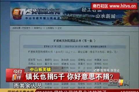 中山板芙镇医院扩建 教师被逼捐款一千块
