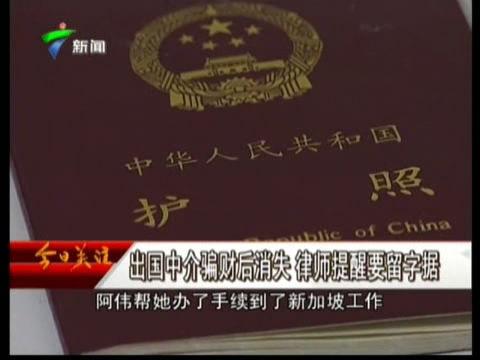 出国中介骗财后消失 律师提醒要留字据