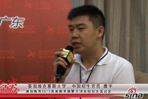 新浪广东专访:英国埃克塞斯大学招生官