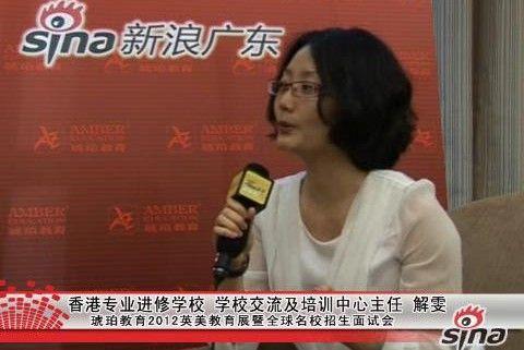 新浪广东专访:香港进修学校交流中心主任