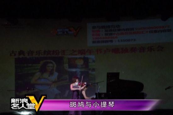 卢曦端午节演奏会:斑鸠与小提琴