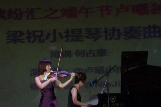 卢曦端午节演奏会:梁祝小提琴协奏曲