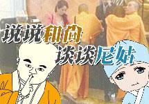 【壹周粤读4】说说和尚 谈谈尼姑