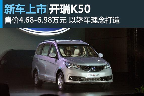 开瑞K50正式上市 售价4.68-6.98万元