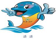 第14届省运动会湛江举行